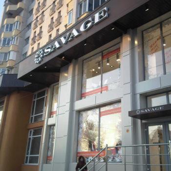Вентилируемый фасад и наружная реклама Savage. Производство под ключ Дизайн-сервис