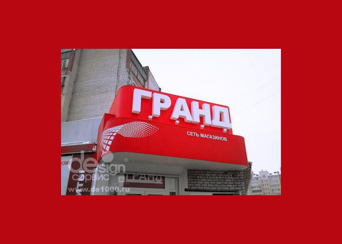 Вывеска, козырек торгового центра Гранд