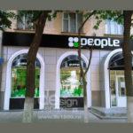 Вывески, наружная реклама, вентилируемые фасады для сети People