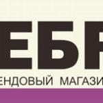"""Разработка логотипа, дизайн наружной рекламы магазина """"Зебра"""""""
