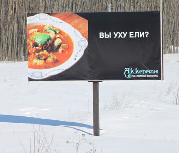 Креативная реклама. Вы уху ели?