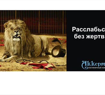 Креативная реклама для гостиничного комплекса