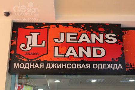 Вывески, наружная реклама Джинс Лэнд