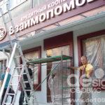"""Вывески, наружная реклама для кредитного кооператива """"Взаимопомощь"""""""