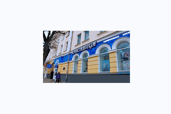 Наружная реклама, вывески для сети магазинов Красавица