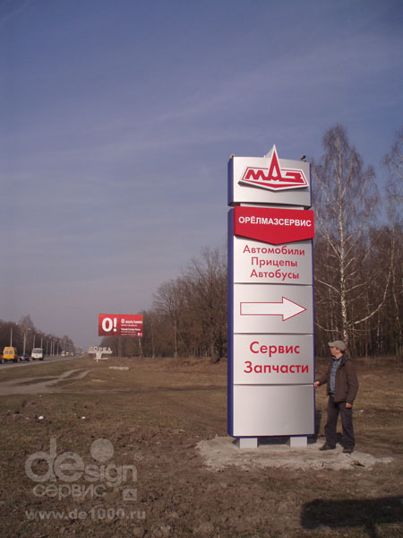 Рекламная стела-пилон МАЗ. Дизайн, согласование, регистрация, производство, монтаж под ключ