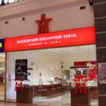 Вывески, наружная реклама для Московского Ювелирного Завода
