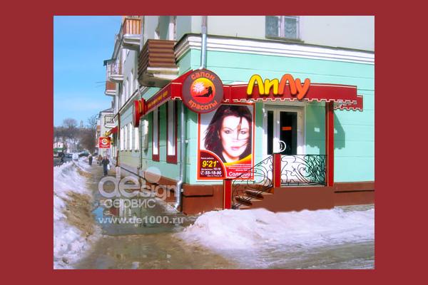 Наружная реклама Лилу