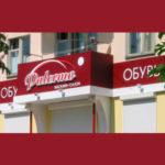 Дизайн, производство, монтаж вывески под ключ Palermo в Орле