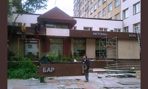 Ночной клуб Папарацци, рекламное оформление под ключ