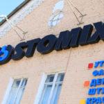 Stomix, вывески, объемные буквы