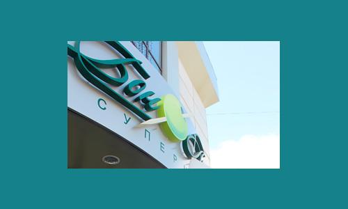 Рекламное оформление супермаркета БонАпети. Дизайн, регистрация рекламы, производство, монтаж под ключ