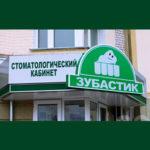 """Рекламное оформление стоматологического кабинета """"Зубастик"""""""