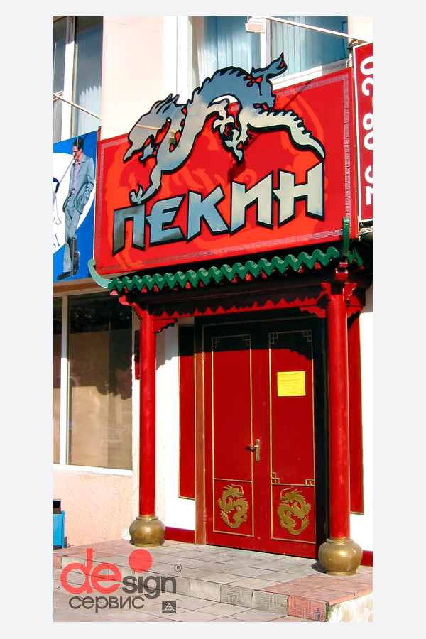 """Вывеска ресторана Пекин. Первая работа """"Дизайн-сервис"""""""