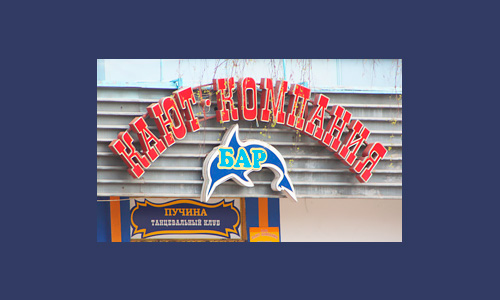 Outdoor sign, three dimensional letters