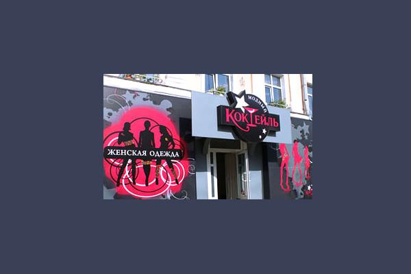 Вывески, наружная реклама для магазина Модный Коктейль. Световые короба, баннеры, входной портал