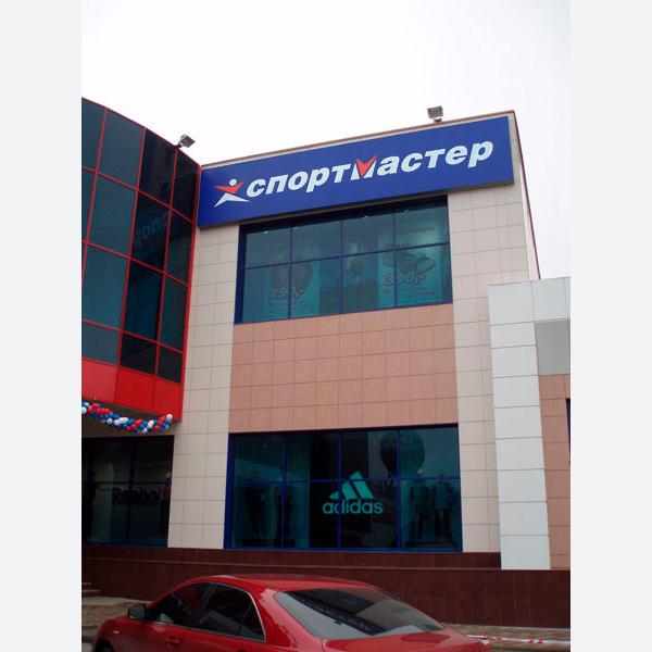 Вывеска Спортмастер на фасаде ТЦ ГриНН в Орле. Производство и монтаж Дизайн-сервис