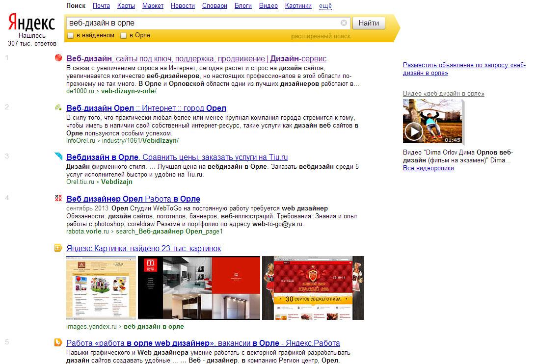 Позиции нашего сайта, Запрос Яндекс «Веб Дизайн в Орле»