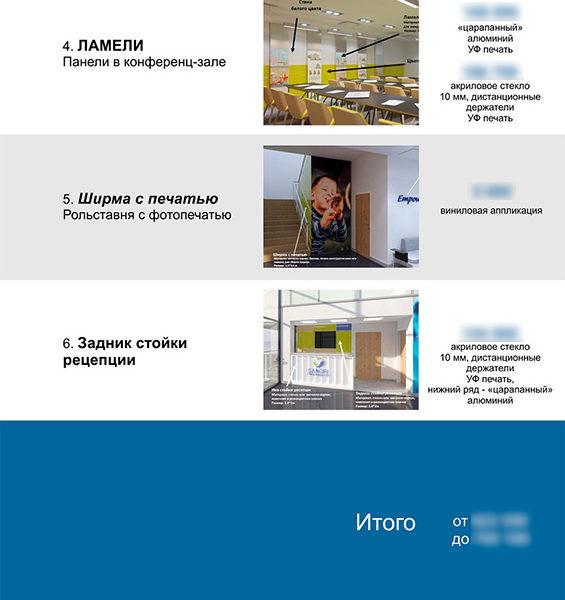 Коммерческое предложение. Изготовление рекламных и декоративных элементов согласно дизайн-проекту. Санофи - Дизайн-сервис