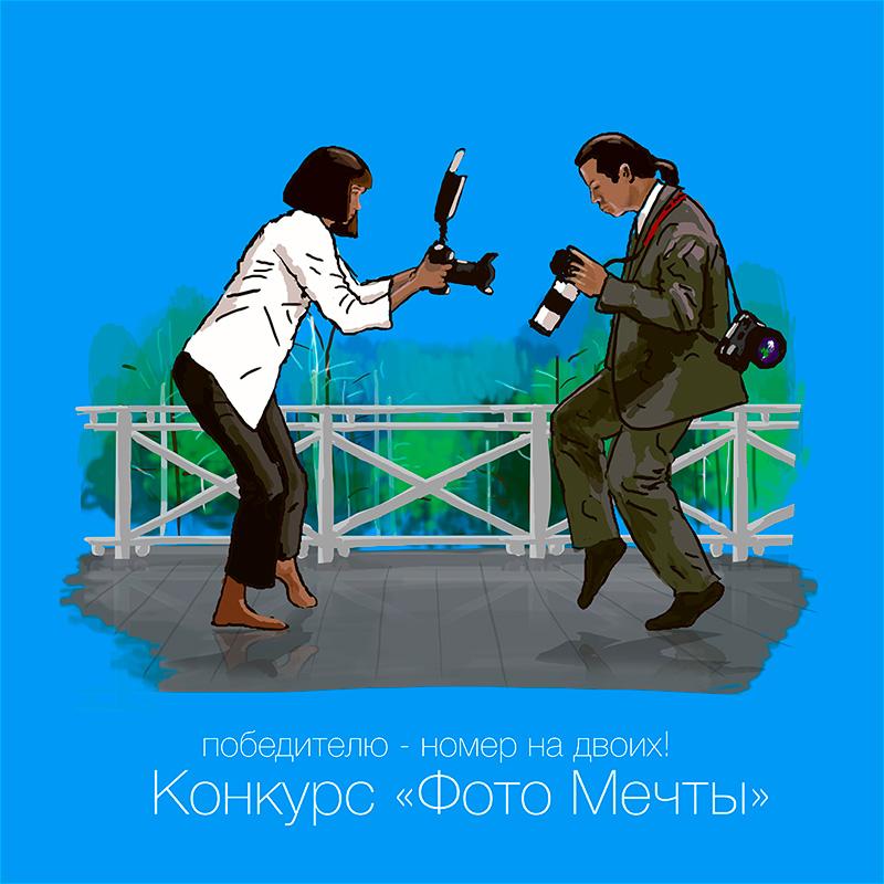 Иллюстрация. Рекламный макет для размещения на сайте и в социальных сетях. Фотоконкурс. Иллюстрация в стиле Криминальное Чтиво