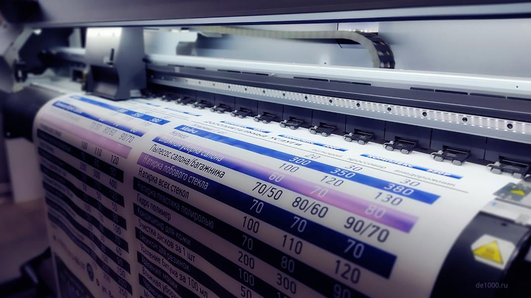 Широкоформатная печать в Орле от Дизайн-сервис